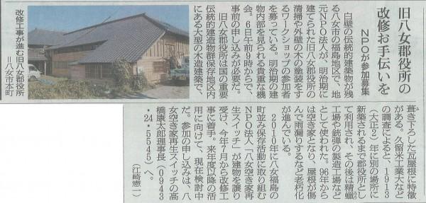 20151204朝日新聞朝刊(1)