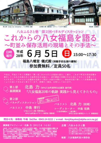 A4たて_20160605furusato-01