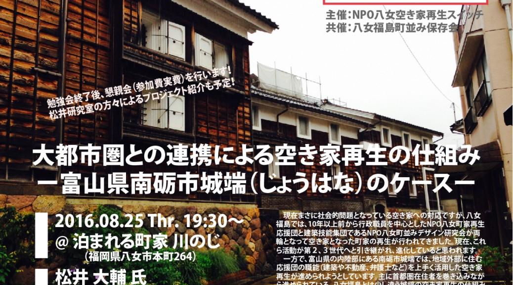 松井さん講演会