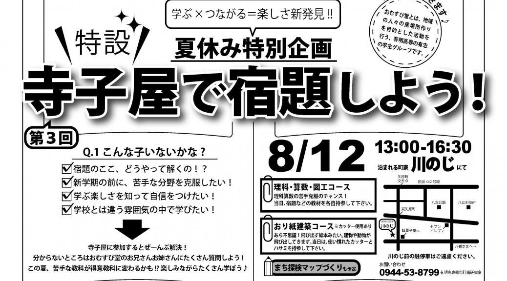 寺子屋チラシ2016 (1)