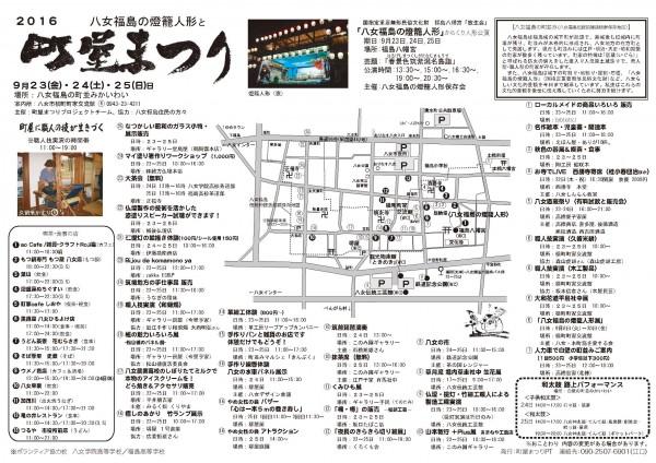 1609町屋まつり 地図.compressed